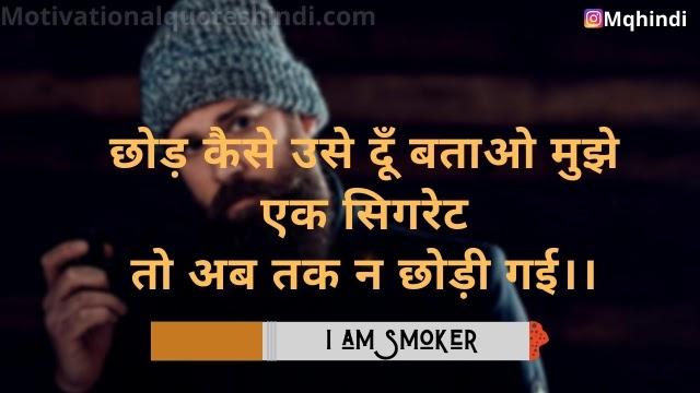 Smoking Sad Status Hindi