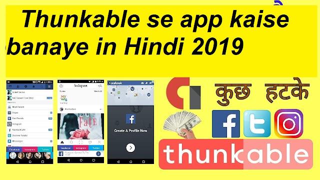 Thunkable se app kaise banaye in Hindi 2019