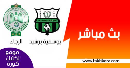 مشاهدة مباراة الرجاء ويوسفية برشيد بث مباشر بتاريخ 26-12-2018 الدوري المغربي