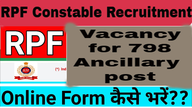 RPF Constable Tradesman Ancillary Online Form 2019 theskyindia.com
