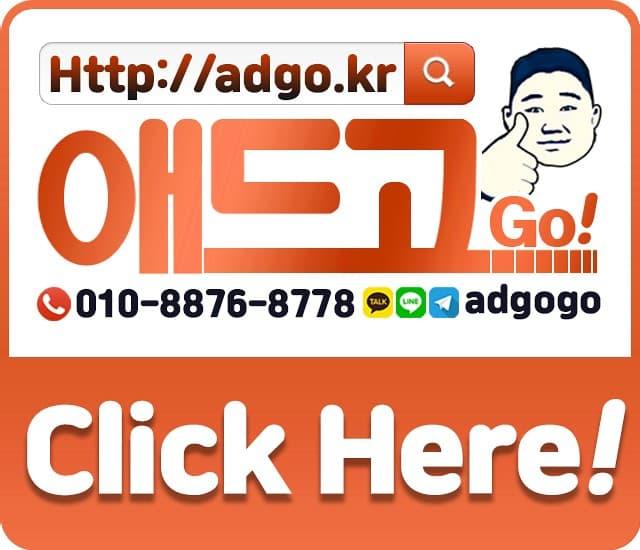 거제동소셜광고