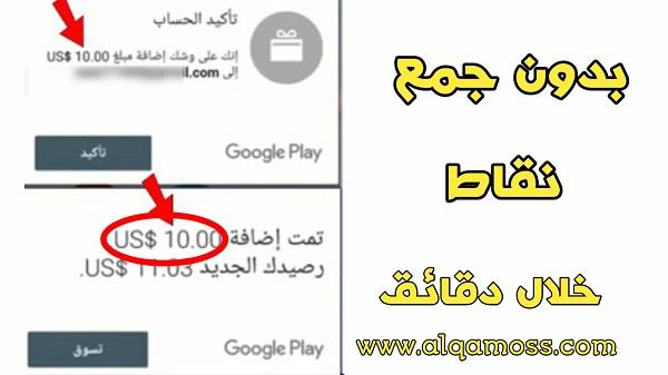 موقع الحصول على بطاقات جوجل بلاي مجانا بدون جمع نقاط