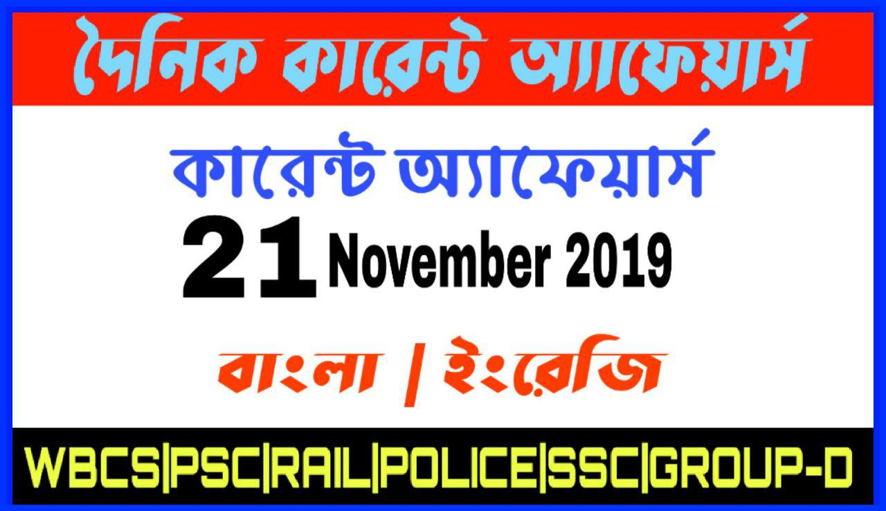 Daily Current Affairs In Bengali and English 21 st November 2019 | for All Competitive Exams