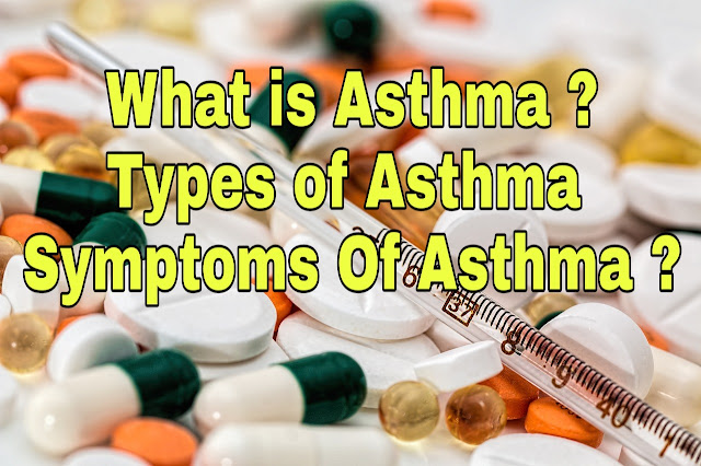 What is asthma ? symptoms of asthma ? Types of Asthma?