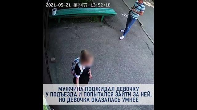 В Краснодаре девочка смогла обхитрить мужчину, поджидавшего ее в подъезде, и убежать в квартиру.