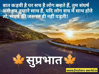suprabhat image in hindi download