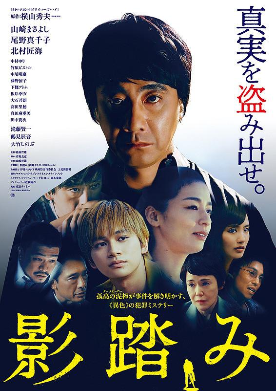 Sinopsis Film Shadowfall / Kagefumi (2019)