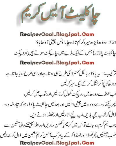 Easy Ice Cream Cake Recipe In Urdu