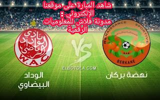بث مباشر مبارة الوداد البيضاوي ضد نهضة بركان في الدوري المغربي