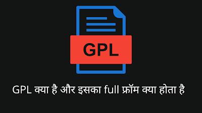 GPL का फुलफॉर्म क्या होता है what is full from of GPL