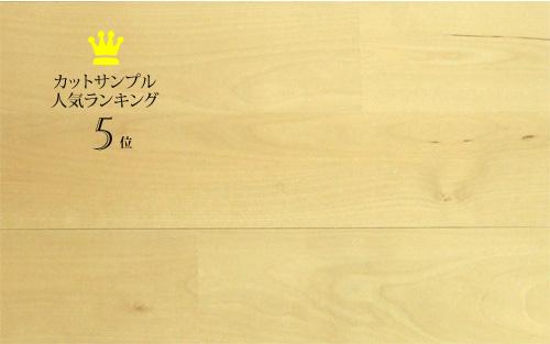 2018年上半期サンプルランキング5位・カバ桜無垢フローリング90巾ユニ無塗装商品写真
