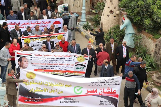 المهن التعليمية: آلاف المعلمين يحتشدون للإعلان عن تأييدهم للتعديلات الدستورية 56622476_1663561047080207_1666817159071793152_n