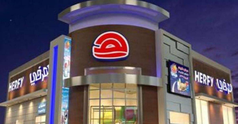 رقم توصيل فروع مطعم هرفي الموحد السعودية خدمة العملاء المجانى 1443