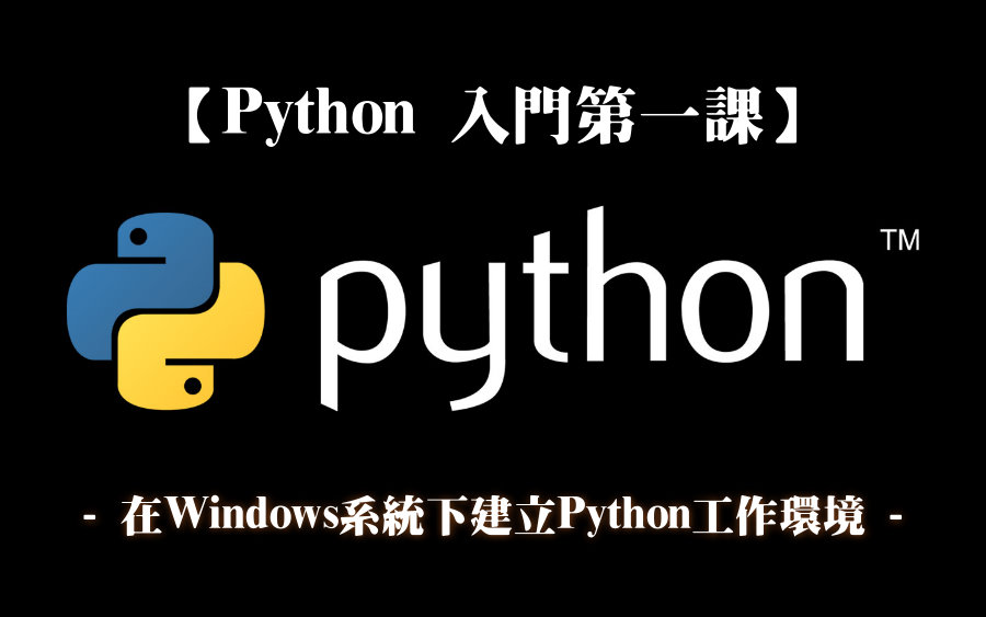 1 130Z60044170 L - Python 入門第一課 - 在Windows系統下安裝Python 3.5.2 及 Sublime Text 3
