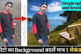 किसी भी फोटो का बैकग्राउंड कैसे बदले? ऑनलाइन फोटो का बैकग्राउंड बदले मात्र 1 सेकंड में