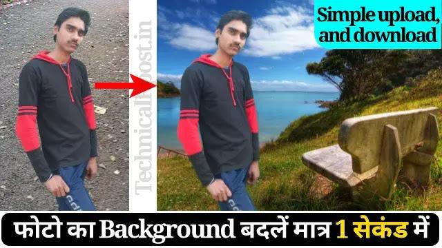 किसी भी फोटो का बैकग्राउंड कैसे बदले? फोटो का बैकग्राउंड कैसे बदले, photo ka background kaise change kare,