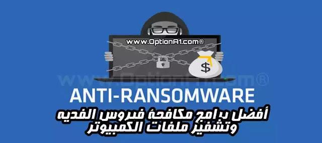أفضل برامج مكافحة فيروس الفدية للكمبيوتر 2019 Best Anti Ransomware