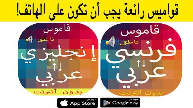 قواميس رائعة يجب أن تكون على الهاتف! أفضل فرنسي عربي والعكس وقاموس انجليزي عربي والعكس للأندرويد والأيفون