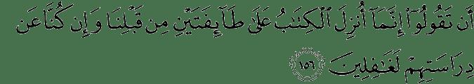 Surat Al-An'am Ayat 156
