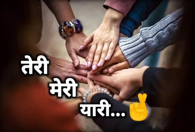 2 Line Dosti Status in Hindi ~ Kamine Dost Status in Hindi Attitude 2021