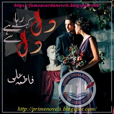 Dil keh raha hai dil se novel online reading by Fatima Ali Complete