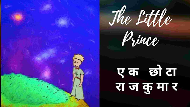 [7] very short story with moral in hindi you definitely love