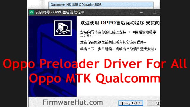 Oppo Preloader Driver For All Oppo MTK Qualcomm
