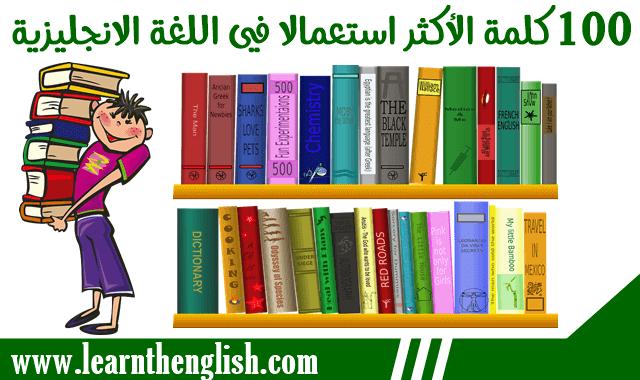 100 كلمة الأكثراستعمالا في اللغة الانجليزية