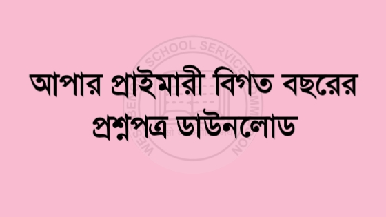 WB Upper Primary TET Previous Year Questions Paper