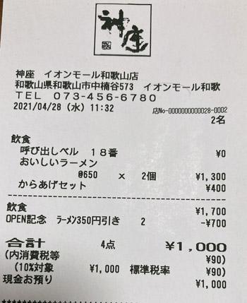 どうとんぼり神座 イオンモール和歌山店 2021/4/28 飲食のレシート