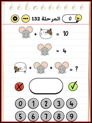 حل Brain Test المرحلة 132