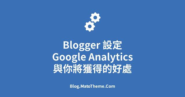 setting google analytics to blogger