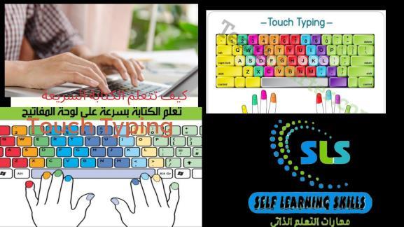 اهمية الكتابة السريعة او الكتابة باللمس Touch Typing