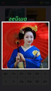 655 слов гейша в синем платье под красным зонтом 13 уровень