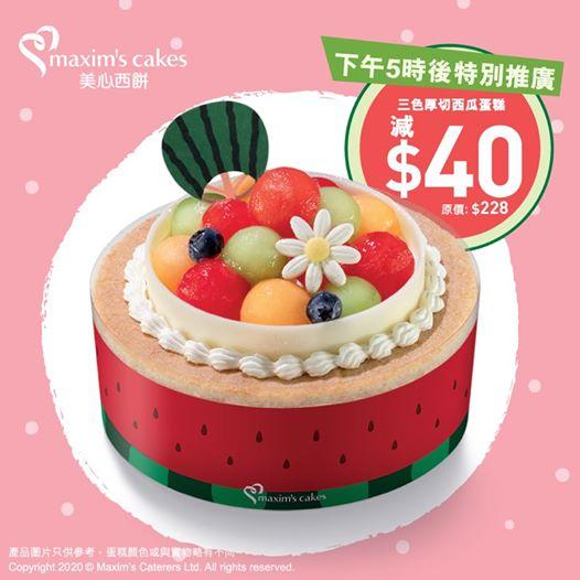 美心西餅: 三色厚切西瓜蛋糕 5時後即減$40 至8月2日