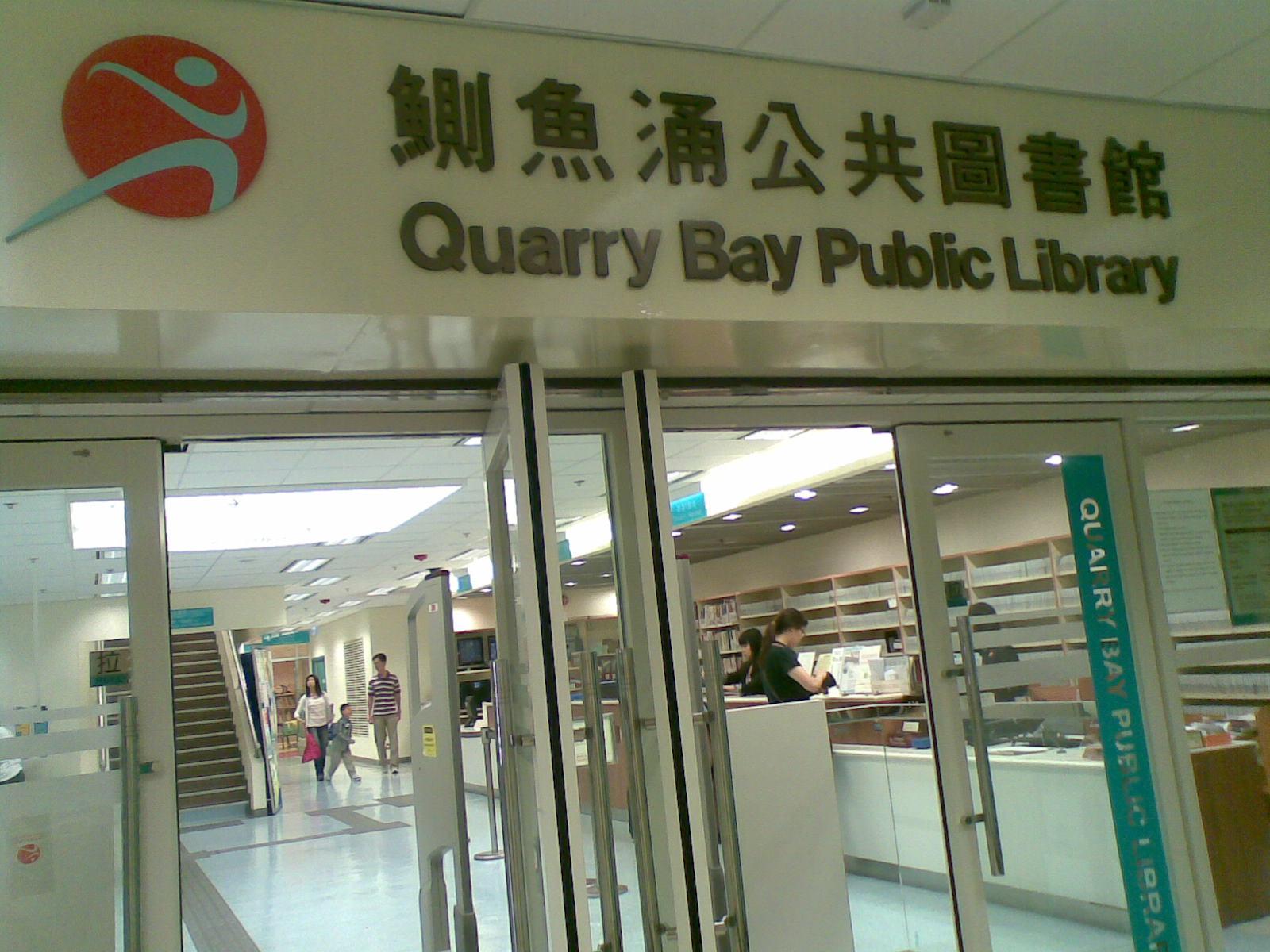 Charlie-Chalaza: 獵圖5: 鰂魚涌公共圖書館