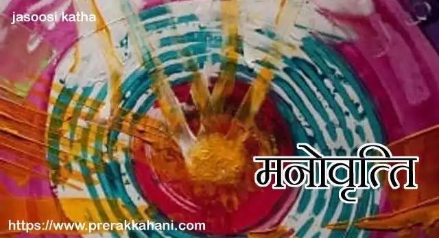 लघुकथाएं | Hindi Short Stories | Manovarti | Dr. M.K. Mazumdar | laghu katha | M.K. Majumdar | hindi kahani | Inspirational Stories | Hindi| Short Stories | Perak Kahani | Hindi Sahitya | manoj kumar | hindi laghu katha |हिंदी लघु-कथाएं | Short story | hindi short story | लघु कहानी | लघुकथा | साहित्य कथा | लघुकथा संग्रह | prerakkahani.com