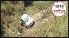 उत्तराखंड समाचार:: पौड़ी गढ़वाल: चौबट्टाखाल सड़क दुर्घटना में एक व्यक्ति की मौत।