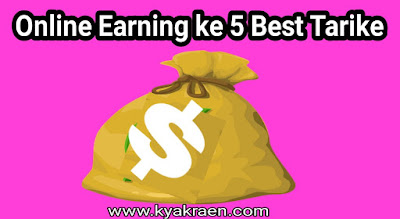 Easy top 5 ways to earn money online in hindi.online paise kamane ke yeh hai sanse best 5 tarike.