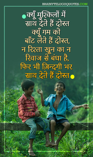 hindi friendship quotes hd wallpapers, heart touching friendship quotes messages free download