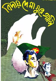 বিদায় দে মা ঘুরে আসি - জাহানারা ইমাম