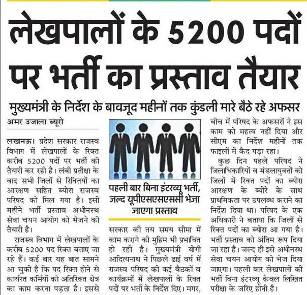 लेखपालों के 5200 पदों पर भर्ती का प्रस्ताव तैयार, मुख्यमंत्री के निर्देश के बावजूद महीनों तक कुंडली मारे बैठे रहे अफसर