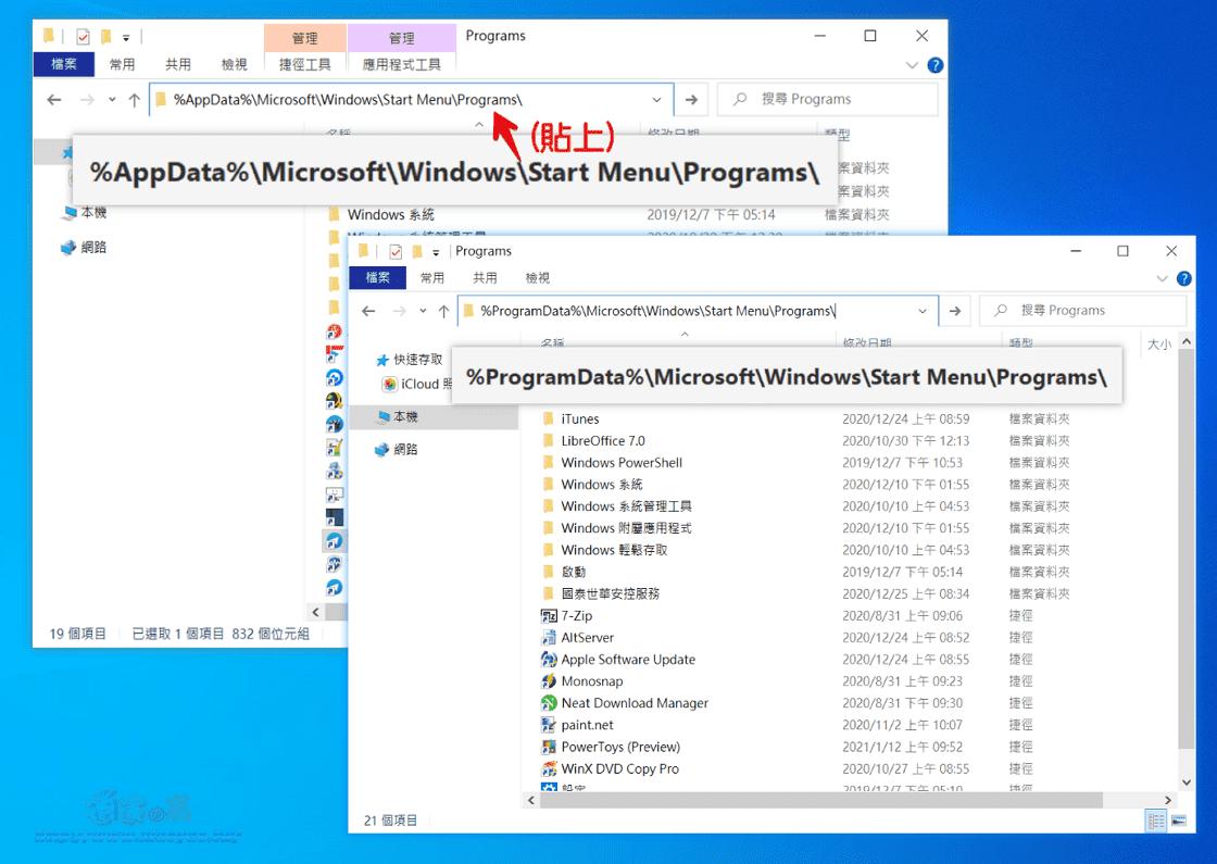 Windows 10 開始功能表刪除、新增和移動捷徑