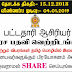 Application Called for Open Competitive Examination for the recruitment of Graduate Teachers