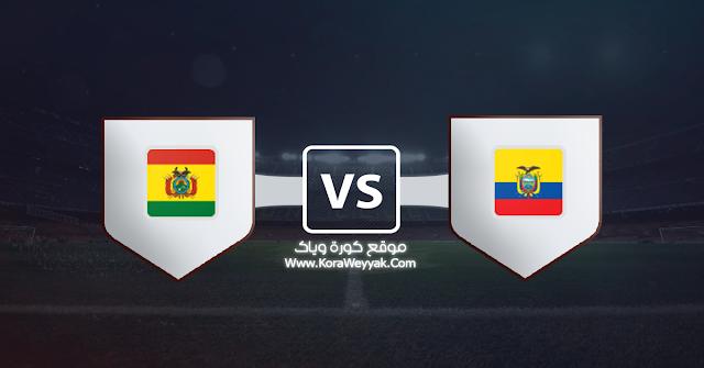 نتيجة مباراة بوليفيا والإكوادور اليوم الخميس في تصفيات كأس العالم: أمريكا الجنوبية