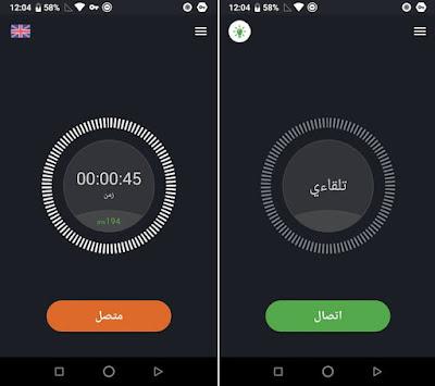 برنامج لفك حظر الواتس اب والماسنجر