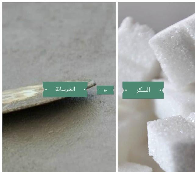 ماذا يحدث لو أضفنا السكر في الخرسانة؟