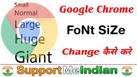 Google Chrome me font size change कैसे करे