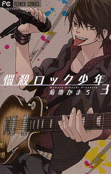 Nousatsu Rock Star Manga