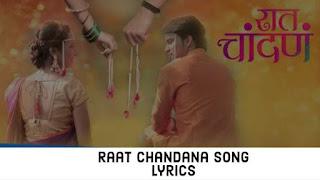 Raat Chandana (रात चांदणं) Song Lyrics